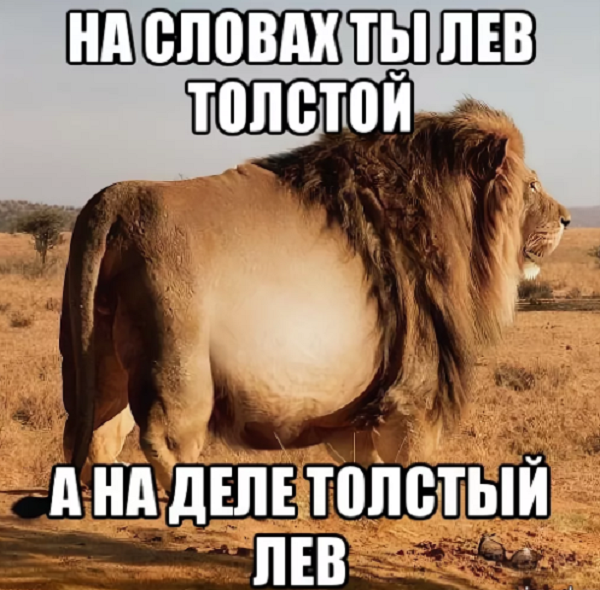 Анекдот Лев