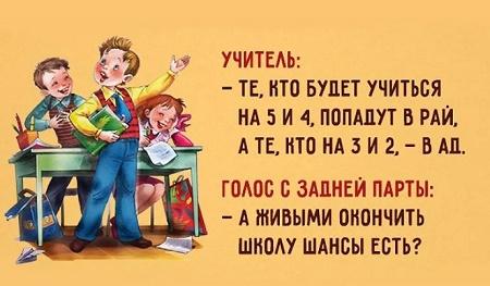 анекдот про учителя
