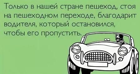 юмор про водителя