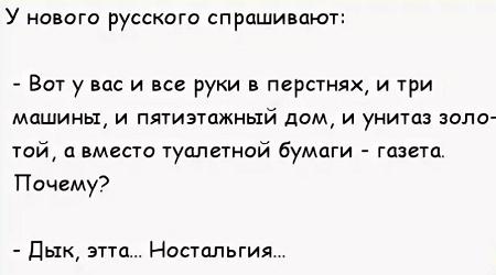 про русского анекдот