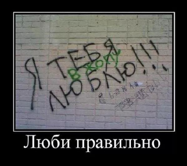 анекдот про любовь