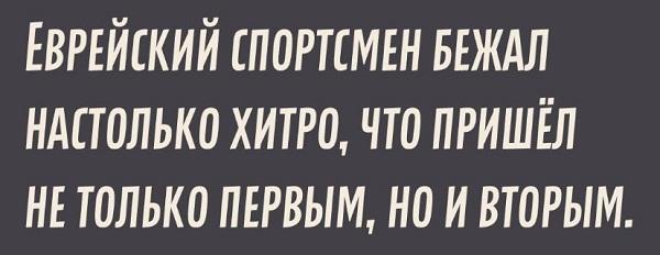анекдоты из россии свежие ан (2)
