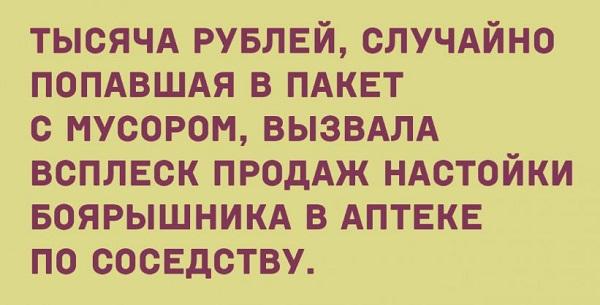 анекдоты из россии свежие ан (4)