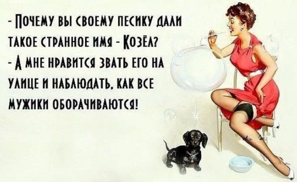 анекдоты про женщин и мужчин самые смешные АН