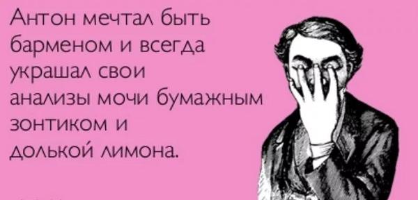 ржачный анекдот о мужиках ан