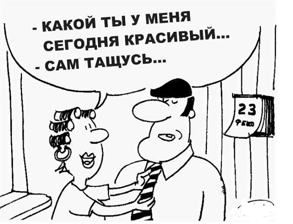 самый смешной анекдот о 23 февраля ан