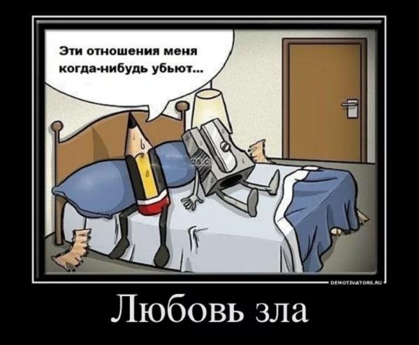 смешной анекдот о любви