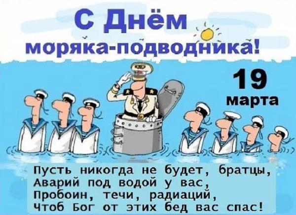 анекдоты про моряков подводников ан