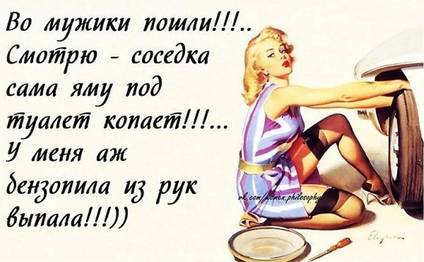 анекдоты про мужчин и женщин смешные АН