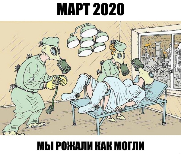 Картинки про коронавирус смешные (13)