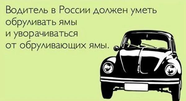 смешной анекдот про водителя ан