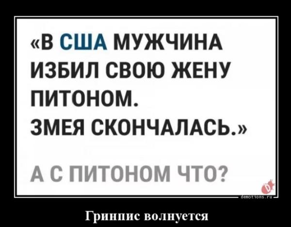 свежий анекдот АН (2)