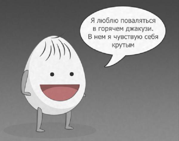 анекдот про яйцо