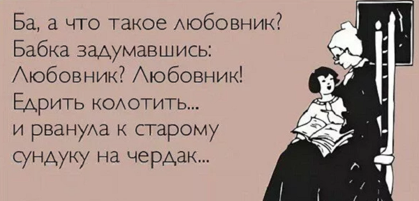 анекдот про любовника ан
