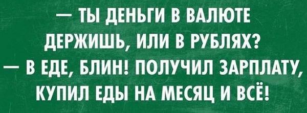анекдот про рубли