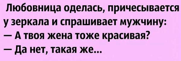 анекдоты про любовниц ан