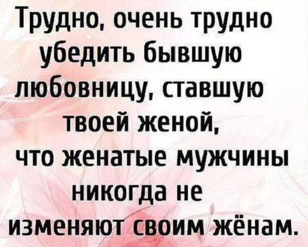 анекдоты про любовников ан