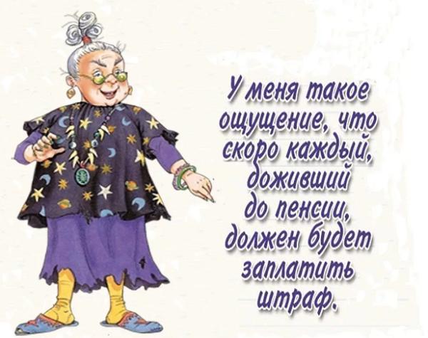 анекдоты про пенсионеров АН