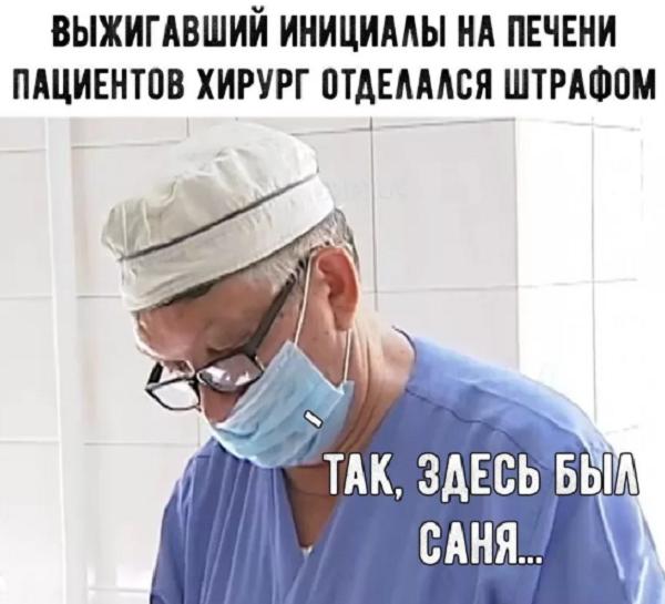 ржачная шутка о маске медицинской АН