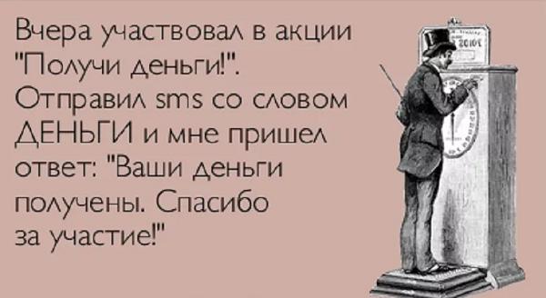 смешная шутка про деньги АН