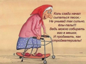 смешые анекдоты про стариков АН