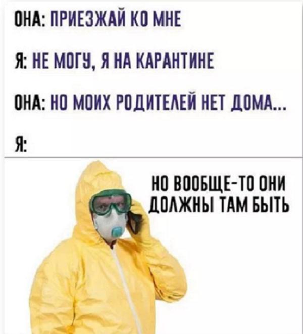 веселый анекдот про карантин РФ ан