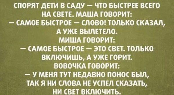 смешные рассказы из жизни людей (5)