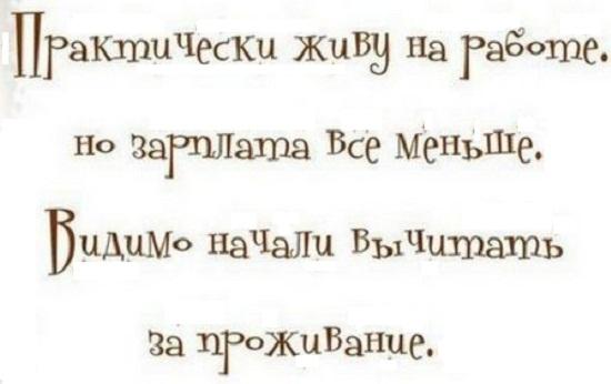 ржачные картинки с надписями (2)
