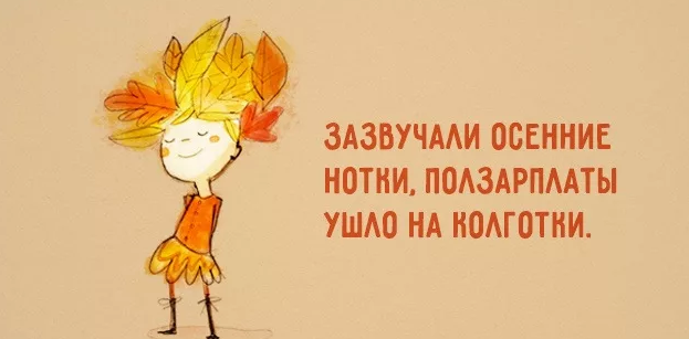 анекдот про осень