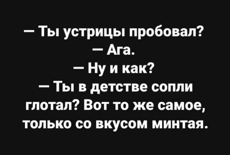 Анекдоты свежие ан (3)