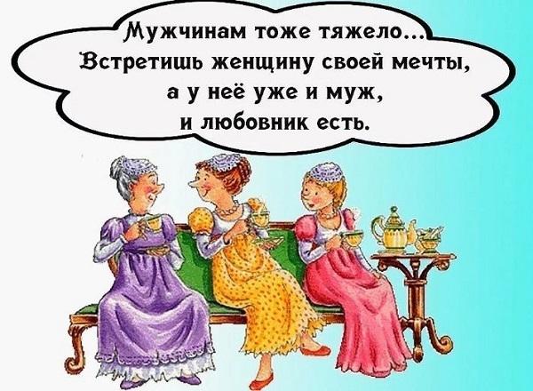 анекдот про женщину