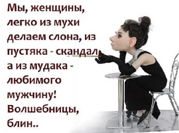 анекдоты о женщине