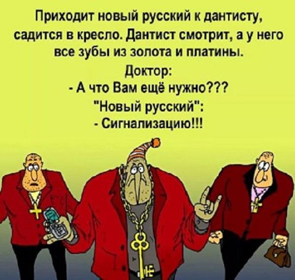 анекдоты про русских ан