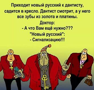 анекдоты про русских 1
